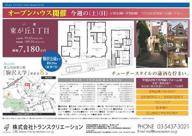 higashigaoka_open.jpg